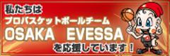私たちはプロバスケットボールチームOSAKA EVESSAを応援しています!